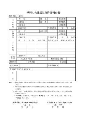 拟调人员计划生育情况调查表.doc