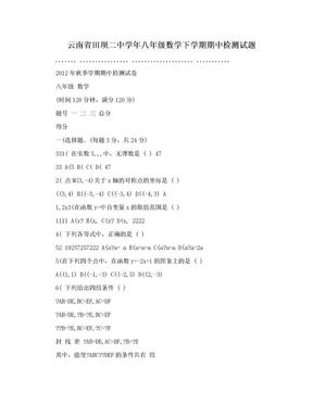 云南省田坝二中学年八年级数学下学期期中检测试题.doc