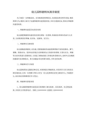 幼儿园师德师风规章制度.doc