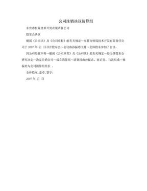公司注销决议清算组.doc