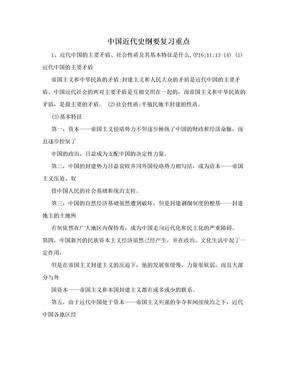 中国近代史纲要复习重点.doc