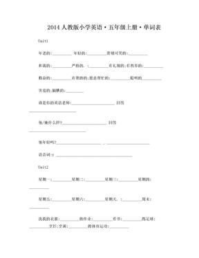 (默写)2014年最新版PEP五年级上册英语单词表.doc