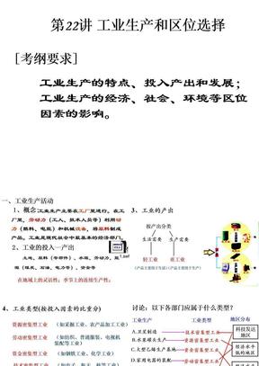 专题《工业生产和区位选择》课件(旧人教).ppt