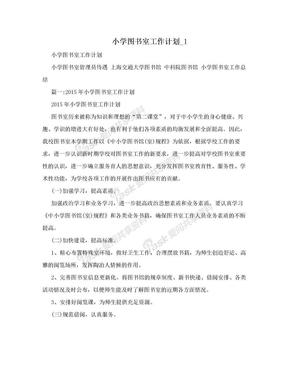 小学图书室工作计划_1.doc