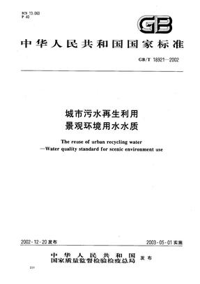 城市污水再生利用景观环境用水水质GB T 18921-2002.pdf