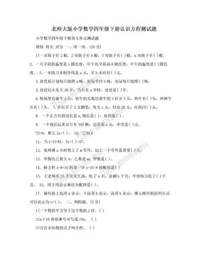 北师大版小学数学四年级下册认识方程测试题.doc