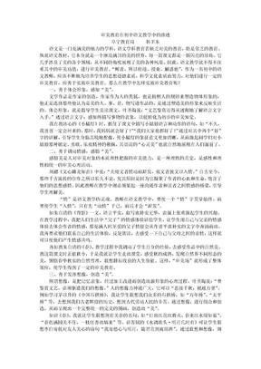 审美教育在初中语文教学中的渗透