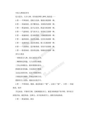 九种体质养生.doc