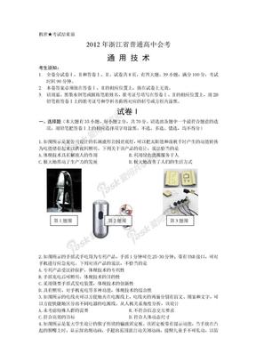 2012年浙江省普通高中通用技术会考.doc