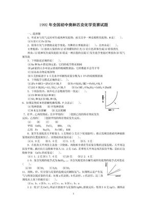 1992年全国初中奥林匹克化学竞赛试题.doc