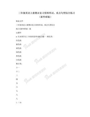 三年级英语上册期末复习资料单词、重点句型综合练习(新外研版).doc
