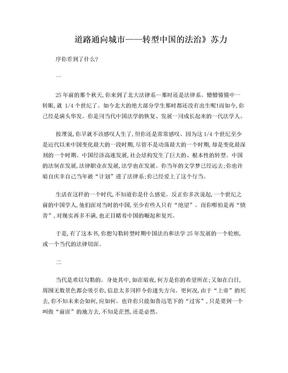道路通向城市——转型中国的法治.doc
