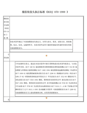 HCRJ_070-1999 橡胶软接头执行标准.doc