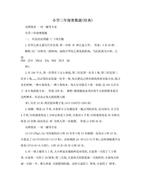 小学三年级奥数题(经典).doc