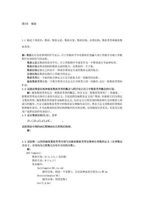 数据结构题集(C语言版)答案_严蔚敏编著.doc