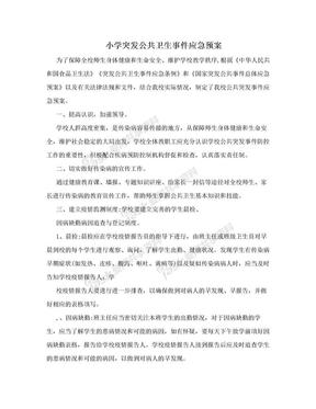 小学突发公共卫生事件应急预案.doc