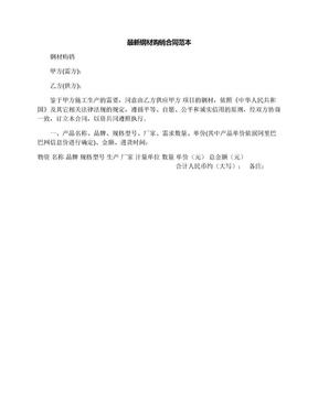 最新钢材购销合同范本.docx