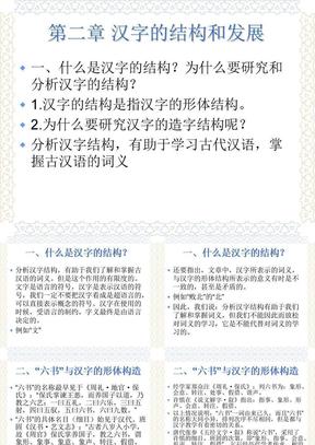 汉字的结构和发展.ppt