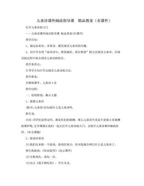 儿童诗课外阅读指导课 精品教案(有课件).doc