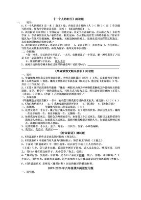 2019-2020年六年级课外阅读复习题.doc