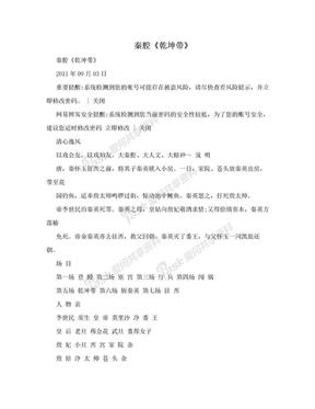 秦腔《乾坤带》.doc