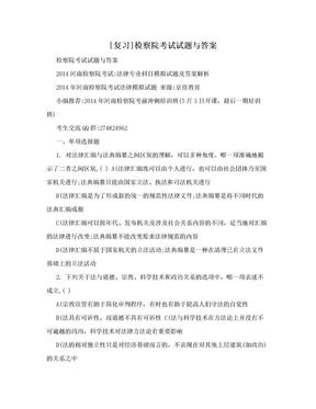 [复习]检察院考试试题与答案.doc