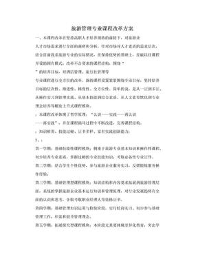 旅游管理专业课程改革方案.doc