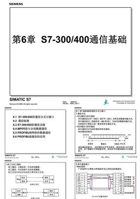 6-S7通信基础.ppt