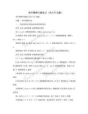 初中物理专题复习(共六个专题).doc
