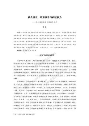 社会资本经济资本与社区权力.doc