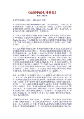 《唐崇荣-圣经中的七种安息》.doc
