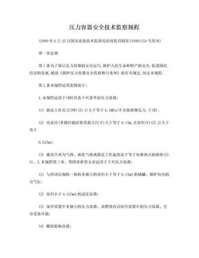 压力容器安全技术监察规程(1999年修订版).doc