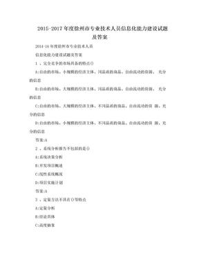 2015-2017年度徐州市专业技术人员信息化能力建设试题及答案.doc