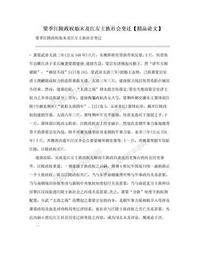 梁季江陵政权始末及江左士族社会变迁【精品论文】.doc