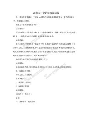 超市五一促销活动策划书.doc