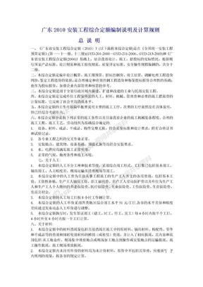 广东省安装工程综合定额说明及计算规则(2010年版).doc