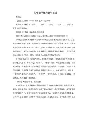 初中数学概念教学探微.doc
