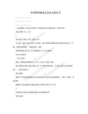 申请律师执业人员实习鉴定书.doc