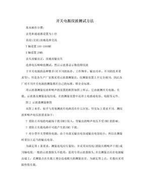 开关电源纹波测试方法.doc