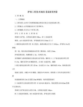 护坡工程技术规范【最新资料】.doc