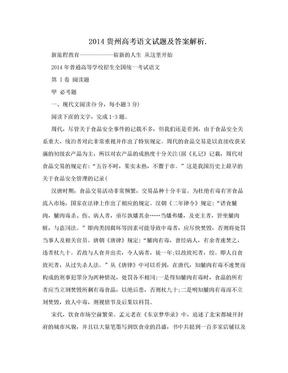 2014贵州高考语文试题及答案解析..doc