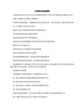 人民银行反洗钱题库.docx