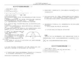 重点中学小升初分班考前强化训练试题(共18套).doc