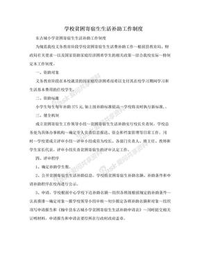 学校贫困寄宿生生活补助工作制度.doc