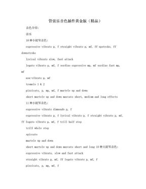 管弦乐音色插件黄金版(精品).doc