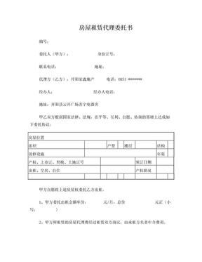 房屋租赁代理委托书.doc