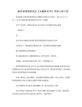 陕西省周易研究会太极姓名培训问答录.doc