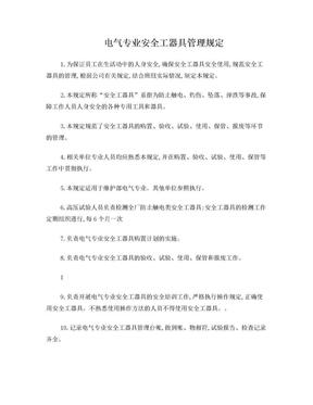 安全工器具管理规定(DOC).doc