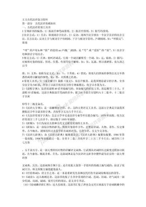 王力古代汉语复习资料-详细.doc