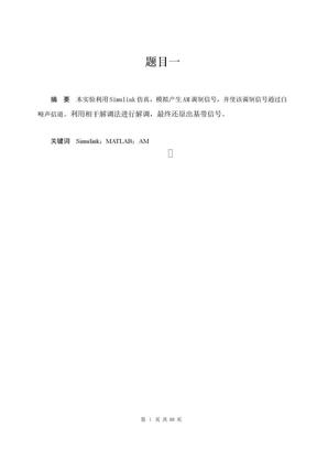 AM波调制与解调仿真.doc